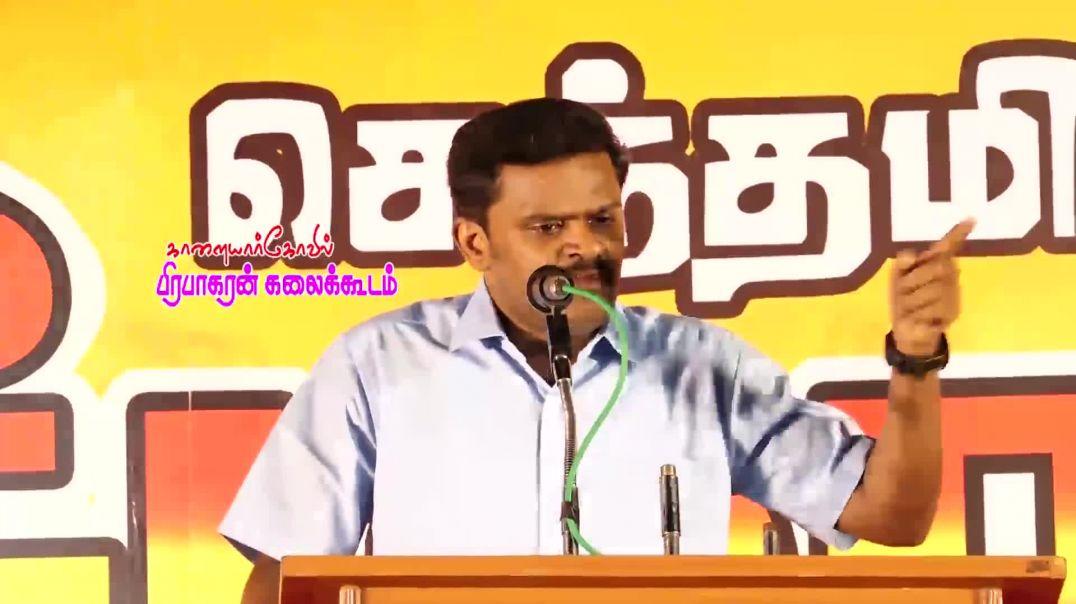 வைகோவிற்கு சவால் விடும் பேராசிரியர்.கல்யாணசுந்தரம் | Prof.Kalyanasundaram Speech
