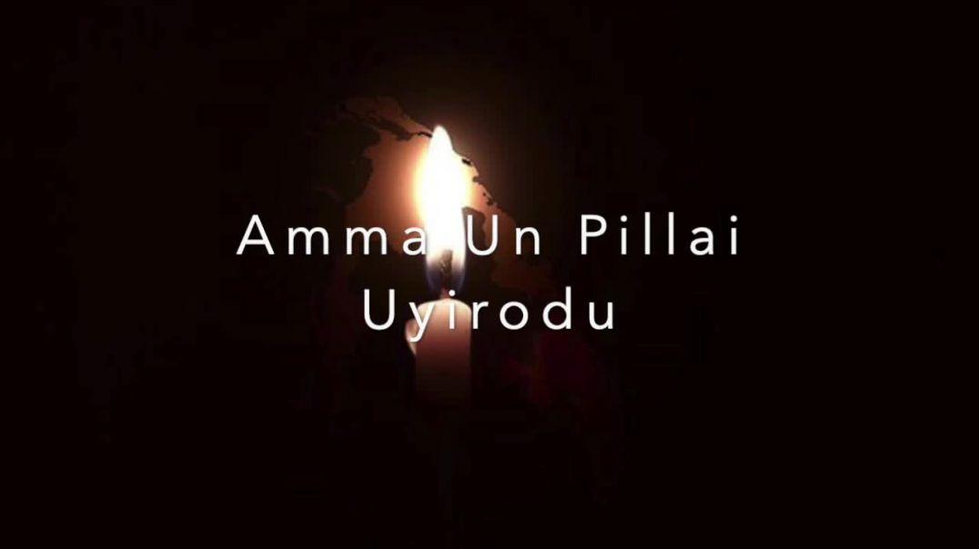 Amma Un Pillai Uyirodu