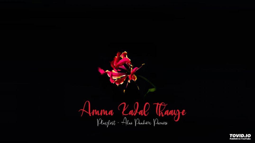 Amma Kadal Thaaye   அம்மா கடல்தாயே   Eelam Song