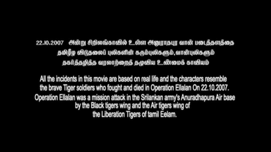 எல்லாளன் நடவடிக்கை - Operation Ellalan