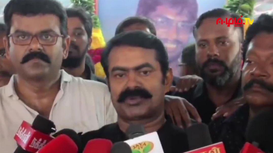 தியாக தீபம் திலீபன் நினைவாக சீமான் செய்தியாளர் சந்திப்பு - Seeman Press Meet about Thileepan