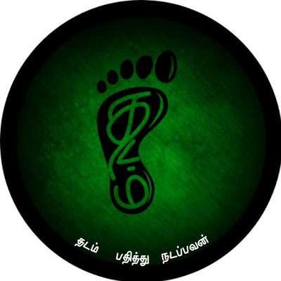 தடம் - Thadam
