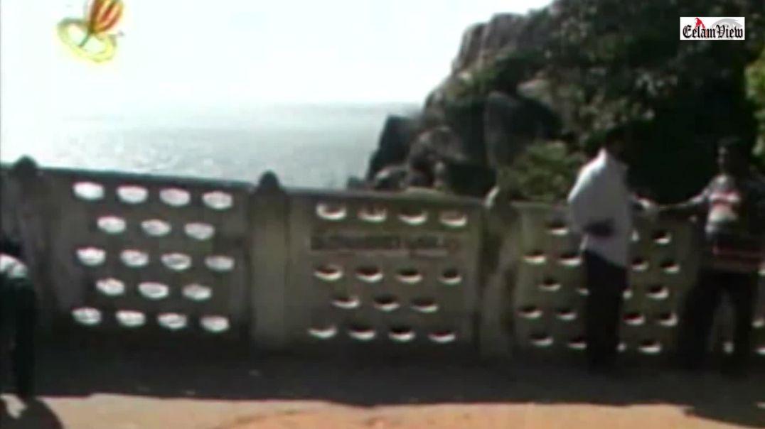 கோணமலை எங்கள் கோட்டை