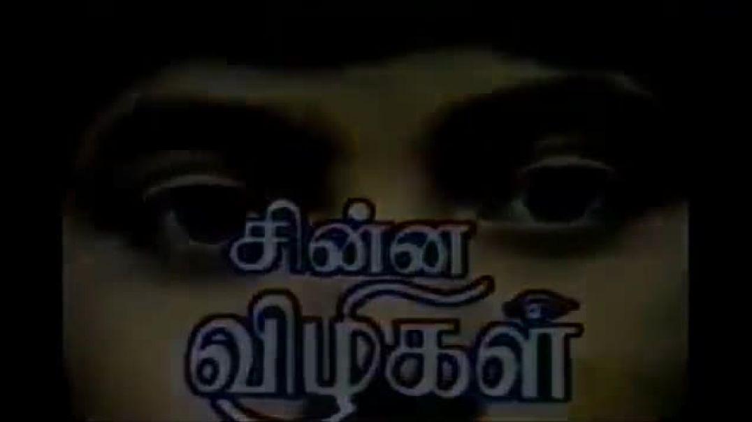 சின்ன விழிகள் திரைப்படம்