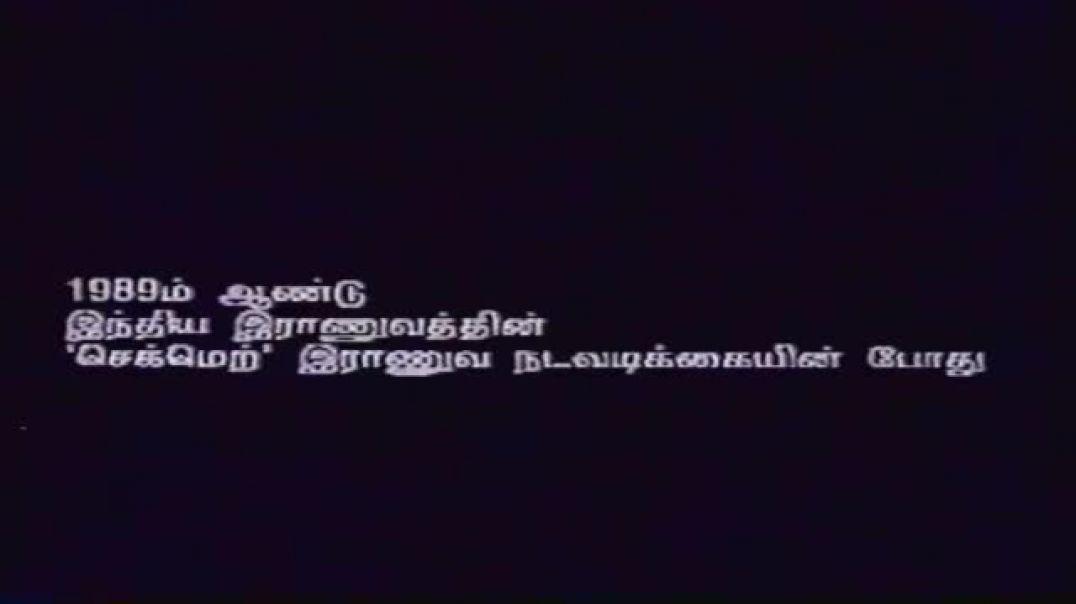 முற்றுகை - Mutrukai - Tamil Eelam Short Film