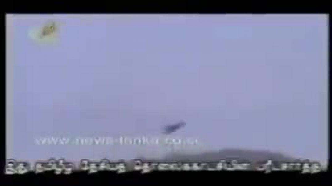 MI-24 ரக தாக்குதல் உலங்குவானூர்தி  சுட்டுவீழ்த்தப்பட்ட காட்சி