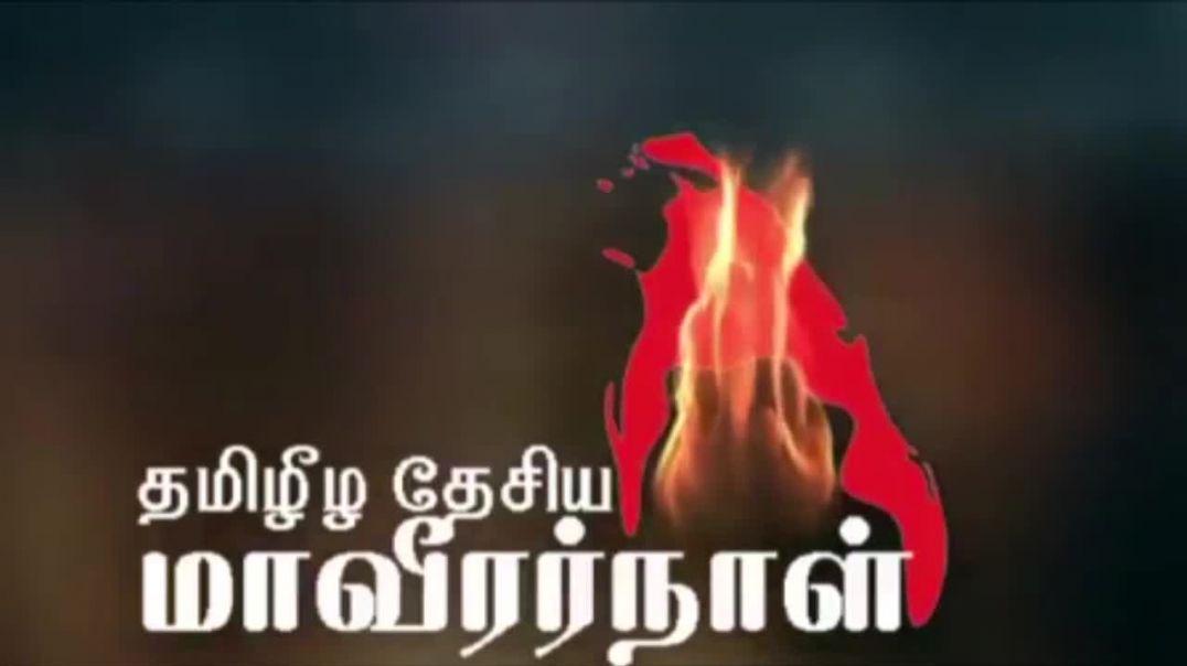 Maaveerar day Tamil eelam 2004 Part 1