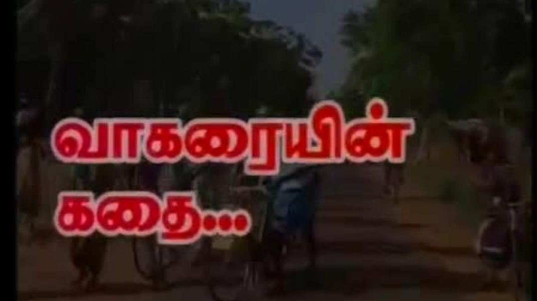 வாகரையின் கதை | Vakarai's story | tamil massacre | tamil genocide | tamil killing