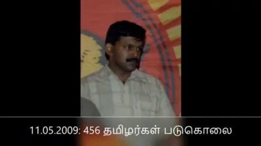 11-5-2009 திலீபன் அவர்களுடனான செவ்வி | இனப்படுகொலை | tamil genocide | tamil massacre