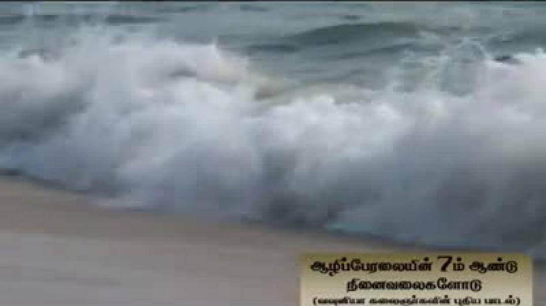உன்னை நம்பி வாழ்ந்திருந்தோம் - unnai nampi vaaznthirunthoom   tsunami song