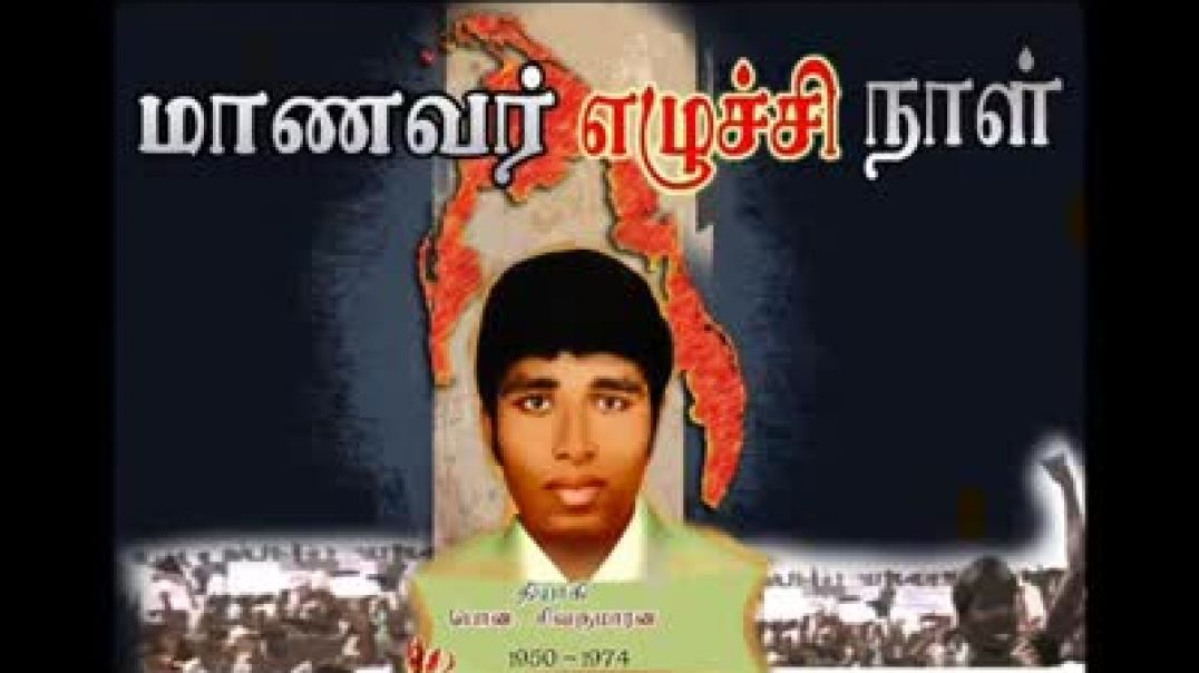 பொன் சிவகுமாரன் நினைவாக | In the memory of Pon. Sivakumaran