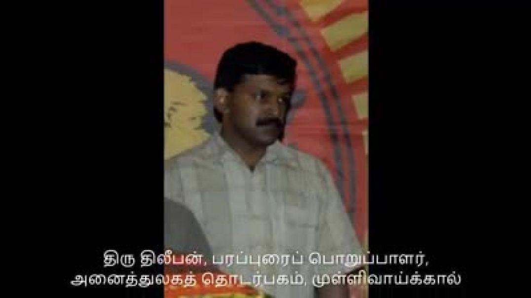 5-5-2009 & 6-5-2009 திலீபன் அவர்களுடனான செவ்வி | Tamil genocide | இனப்படுகொலை