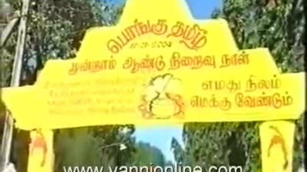 பொங்கு தமிழ் பொங்கு தமிழ் - pongku thamizh pongku thamizh - originla version