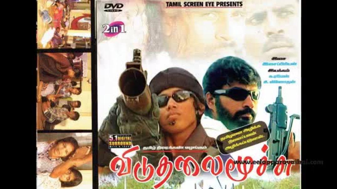 விடுதலை மூச்சு | viduthalai muuchchu | tamil eelam movies | தமிழீழத் திரைப்படம்