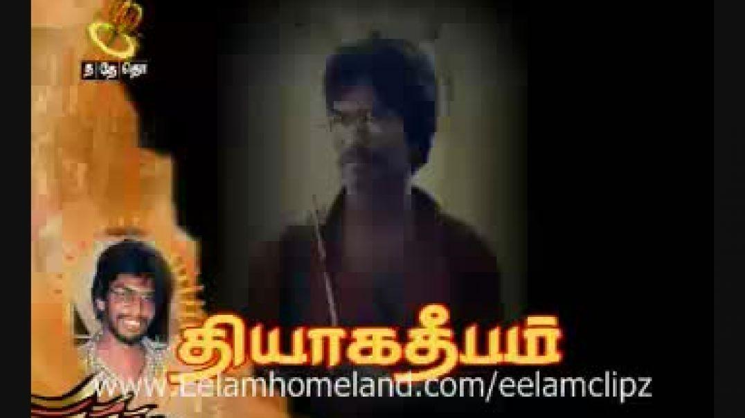 தியாகதீபம் வரலாறு - 1 |  Lt. Col. Thileepan | லெப் கேணல் திலீபன்