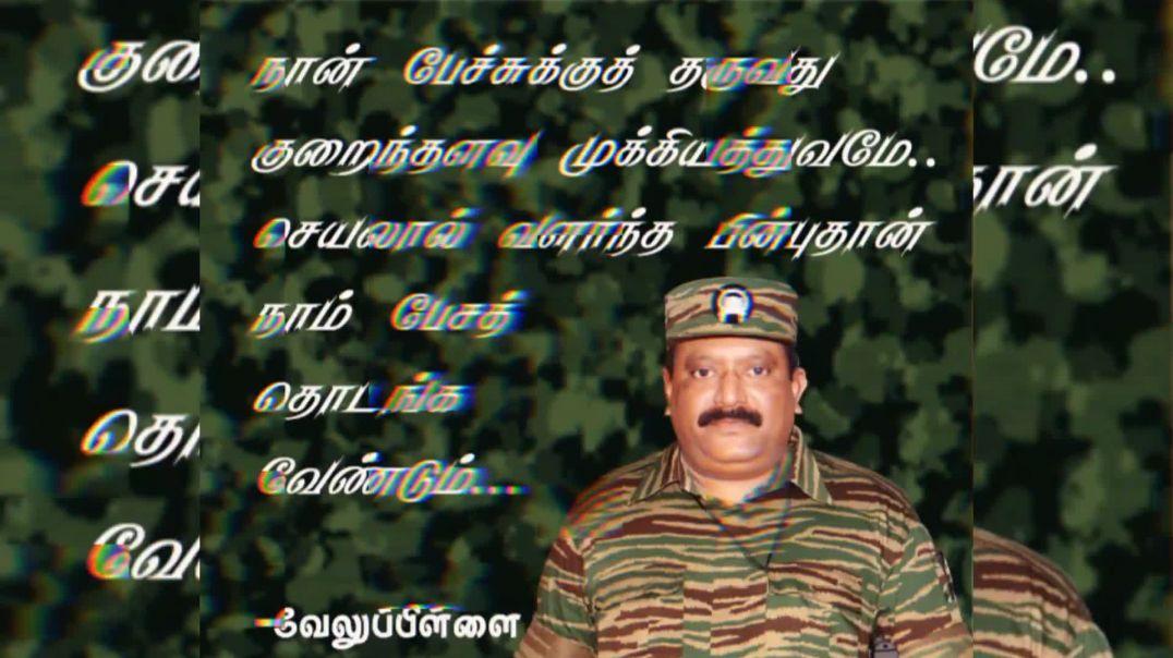 தலைவர் பிரபாகரன் - Leader Prabakaran