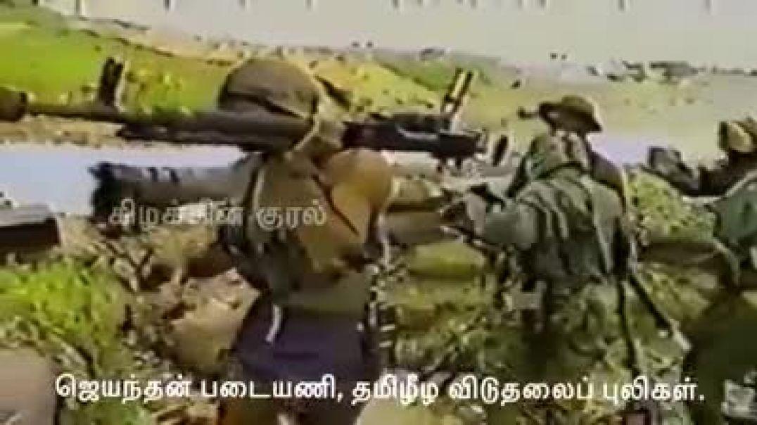 ஜெயந்தன் படையணி -  Jeyanthan Regiment